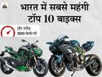 शताब्दी एक्सप्रेस की 140 किमी/घंटे की स्पीड से भी तेज दोड़ती हैं ये 10 बाइक्स, कीमत के मामले में मर्सिडिज बेंज की कारों से महंगी|टेक & ऑटो,Tech & Auto - Money Bhaskar