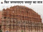 5 मंजिला इस इमारत को दिया गया था भगवान कृष्ण के मुकुट का आकार, अब लॉकडाउन में लाया जा रहा निखार|जयपुर,Jaipur - Dainik Bhaskar