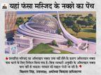 आयकर विभाग ने 9 महीने बाद 80-G के तहत छूट दी, लेकिन नक्शे की फाइल अटकी; मंदिर ट्रस्ट को पहले से राहत|लखनऊ,Lucknow - Dainik Bhaskar