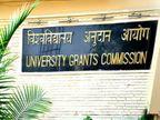 यूनिवर्सिटी ग्रांट्स कमीशन ने शुरू किए 83 यूजी और 40 पीजी, गैर-इंजीनियरिंग कोर्सेज, जुलाई 2021 सेशन के लिए की कोर्सेज की शुरुआत करिअर,Career - Dainik Bhaskar