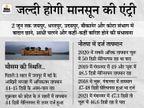 अरब सागर में सिस्टम बनने से 4-5 दिन पहले आएगा, नौतपा का असर भी कम, 2020 में 50 डिग्री तक था मई का पारा, इस बार 47 से आगे नहीं बढ़ा|राजस्थान,Rajasthan - Dainik Bhaskar