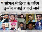 युवाओं की टोली ने 3800 को बेड-ऑक्सीजन, 150 को प्लाजमा और 1000 यूनिट ब्लड उपलब्ध कराए, अब ब्लैक फंगस में मदद|बिहार,Bihar - Dainik Bhaskar