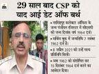 जबलपुर में ओमती CSP ने बर्थ डेट बदलने के लिए भेजा आवेदन, दावा- 1962 में नहीं हुआ जन्म, पंजीयन रजिस्टर में दर्ज है वर्ष 1964|जबलपुर,Jabalpur - Dainik Bhaskar