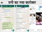 फेसबुक पर फ्रेंडशिप कर लड़कियां करती हैं वीडियो कॉल, न्यूड होकर बनाती हैं वीडियो; फिर बदनाम करने की धमकी देकर ऐंठती हैं रुपए प्रयागराज,Prayagraj - Dainik Bhaskar