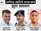 अब तक 56 मौतें, 49 शवों का पीएम हुआ; आंकड़े छिपा रहा प्रशासन, कई शवों का जबरन अंतिम संस्कार कराया|आगरा,Agra - Dainik Bhaskar
