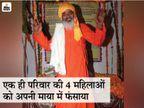 खुद को भगवान बताता था, आधी रात को सेवा के लिए बुलाता फिर प्रसाद में भांग खिलाकर रेप करता जयपुर,Jaipur - Dainik Bhaskar