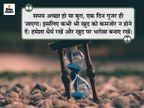 उन लोगों को धन्यवाद देना चाहिए जो हमारी गलतियां बताते हैं और हमें सुधरने के लिए प्रेरित करते हैं धर्म,Dharm - Dainik Bhaskar