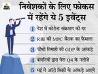 रिकॉर्ड बढ़त की ओर निफ्टी इंडेक्स, लेकिन GDP, ऑटो बिक्री और RBI की बैठक समेत 5 इवेंट्स होंगे अहम|बिजनेस,Business - Dainik Bhaskar