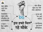 इंटरनेशनल कंपटीशन में टैलेंट दिखाकर अवार्ड जीतने के 6 मौके|बिहार,Bihar - Dainik Bhaskar