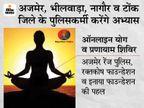 कल से ऑनलाइन योग शिविर; अजमेर रेंज IGP की पहल पर 12 जून तक होगा आयोजन, योगाचार्य कपिल चौधरी देंगे प्रशिक्षण|अजमेर,Ajmer - Dainik Bhaskar