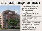 पहले सेक्स वर्कर को हाई रिस्क ग्रुप में रखा; दूसरे आदेश की कॉपी में सेक्स वर्कर की जगह सैलून वर्कर लिखा, विभाग ने कहा-टाइपिंग में हुई गलती|मध्य प्रदेश,Madhya Pradesh - Dainik Bhaskar