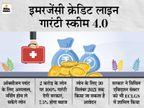 अस्पताल-नर्सिंग होम में ऑक्सीजन प्लांट लगाने के लिए 2 करोड़ तक के लोन पर 100% गारंटी देगी सरकार बिजनेस,Business - Dainik Bhaskar
