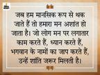 हर काम के लिए जरूरी है एकाग्रता, मन को एकाग्र रखने के लिए भगवान का नाम जपते रहना चाहिए|धर्म,Dharm - Dainik Bhaskar