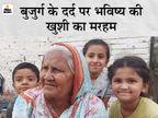 20 साल से बेगानों जैसे जी रहे थे जिंदगी, केंद्र के नागरिकता देने के फैसले पर 250 परिवारों में जगी आस|जालंधर,Jalandhar - Dainik Bhaskar