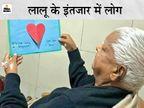 पटना आने पर बढ़ेगी सियासी हलचल, सरकार के कई सहयोगियों की भी RJD सुप्रीमो पर नजर|बिहार,Bihar - Dainik Bhaskar