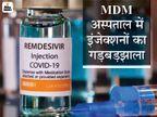 जिन्हें वाॅरियर्स माना उन्होंने ही बेच डाले प्राणरक्षक इंजेक्शन, MDM अस्पताल के 14 नर्सिंगकर्मी संदेह के घेरे में|जोधपुर,Jodhpur - Dainik Bhaskar