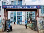 सदर अस्पताल को मिला लक्ष्य सर्टिफिकेशन, राज्य का पहला जिला अस्पताल बना रांची,Ranchi - Dainik Bhaskar