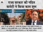 जुलाई में सरकार को सौंप सकती है रिपोर्ट; राज्य सरकार की ओर से गठित की गई थी कमेटी की 4 बैठक ऑनलाइन हुई, जरूरी दस्तावेज मांगे अजमेर,Ajmer - Dainik Bhaskar