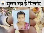 पुलिस फायरिंग से मची भगदड़ में घायल गर्भवती ने भी दम तोड़ा, ग्रामीण और भड़के; 22 गांवों के लोग पुलिस कैंप बंद करवाने पर अड़े|छत्तीसगढ़,Chhattisgarh - Dainik Bhaskar