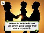 सभी गलत काम मन से उपजते हैं, अगर मन ही बदल जाए तो हम गलत काम करेंगे ही नहीं धर्म,Dharm - Dainik Bhaskar