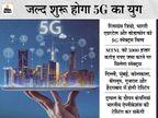 गांवों में भी 5G की टेस्टिंग की जाए, MTNL भी ट्रायल जल्द शुरू करेगी बिजनेस,Business - Dainik Bhaskar