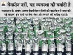 राजस्थान में टीके की बर्बादी, 35 सेंटरों के कचरे में मिलीं 500 वायल, इनमें 2500 से भी ज्यादा डोज|जयपुर,Jaipur - Dainik Bhaskar