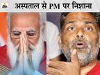 जाप अध्यक्ष ने कहा- थर्ड वेव शुरू हो चुकी है; PM मन की बात तो स्वास्थ्य मंत्री दोषारोपण की राजनीति में व्यस्त|बिहार,Bihar - Dainik Bhaskar