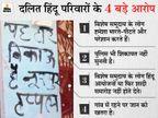धार्मिक स्थल के सामने से लौटा दी 2 दलित बेटियों की बारात, घर बेचकर पलायन को मजबूर हुए 150 हिंदू परिवार; सांसदों ने की महापंचायत आगरा,Agra - Dainik Bhaskar