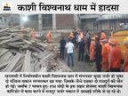 काशी विश्वनाथ कॉरिडोर में जर्जर छात्रावास का हिस्सा ढहा, नीचे सो रहे 2 लोगों की मौत, 6 घायल, PM ने जाना हाल वाराणसी,Varanasi - Dainik Bhaskar