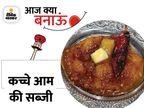कच्चे आम की सब्जी बनाने की आसान रेसिपी, इसे ढककर 5 मिनट उबालें और खट्टी-मीठी इस डिश को रोटी के साथ सर्व करें लाइफस्टाइल,Lifestyle - Dainik Bhaskar