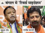 नतीजे आए 31 दिन ही हुए, अब कई नेता चाहते हैं TMC में वापसी, मुकुल रॉय-राजीब बनर्जी का नाम भी चर्चा में|DB ओरिजिनल,DB Original - Dainik Bhaskar