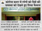 सरकार ने फिर दी EPF अकाउंट से पैसे निकालने के लिए विशेष छूट, घर बैठे ही पैसे निकालने के लिए कर सकते हैं अप्लाई|बिजनेस,Business - Money Bhaskar