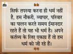 व्यापार या नौकरी करते हुए ईमानदार रहना और किसी को धोखा न देना भी धर्म ही है|धर्म,Dharm - Dainik Bhaskar