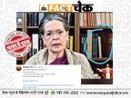 कांग्रेस अध्यक्ष सोनिया गांधी के बुक शेल्फ में मिली भारत को ईसाई राष्ट्रमें बदलने की किताब? जानिए इस फोटो की सच्चाई फेक न्यूज़ एक्सपोज़,Fake News Expose - Dainik Bhaskar