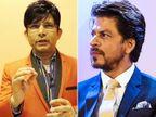 सलमान से झगड़े के बीच KRK ने शाहरुख का नाम घसीटा, बोले- अगर SRK मेरे फर्जी बयान से परेशान तो फिर चोर की दाढ़ी में तिनका|बॉलीवुड,Bollywood - Dainik Bhaskar