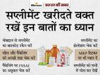 कहीं आपका सप्लीमेंट FAKE तो नहीं? ऐसे समझें नकली और असली सप्लीमेंट में फर्क|ज़रुरत की खबर,Zaroorat ki Khabar - Money Bhaskar