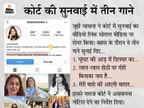 जूही चावला ने 5G पर सुनवाई का वीडियो लिंक शेयर किया, तो एक आदमी ने उनकी फिल्मों के गाने गाए, नाराज कोर्ट ने नोटिस भेजने को कहा बॉलीवुड,Bollywood - Dainik Bhaskar