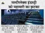 PVR को जनवरी-मार्च के दौरान 289 करोड़ रुपए का घाटा, रेवेन्यू पिछले साल से 60% कम; फूड और बेवरेजेज सेगमेंट बुरी तरह प्रभावित बिजनेस,Business - Money Bhaskar