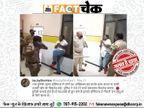 मुस्लिम युवक अस्पताल में ऑक्सीजन सप्लाई बंद कर मरीजों की करता था हत्या, पकड़े जाने पर पुलिस ने पीटा? पड़ताल में झूठा निकला दावा फेक न्यूज़ एक्सपोज़,Fake News Expose - Dainik Bhaskar