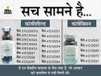 राजस्थान में डस्टबिन में मिलीं 500 वैक्सीन वायल में से 20 का बैच नंबर बता रहे, भास्कर के पास अब भी सैकड़ों डोज राजस्थान,Rajasthan - Dainik Bhaskar