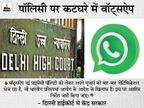 दिल्ली हाईकोर्ट में केंद्र सरकार का हलफनामा; कहा- पॉलिसी के लिए यूजर्स पर दबाव बना रही कंपनी; यह कानून के खिलाफ देश,National - Dainik Bhaskar