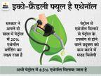 अप्रैल 2023 से पेट्रोल में 20% एथेनॉल मिलाकर बेचना चाहती है सरकार, इससे कम होगा प्रदूषण|बिजनेस,Business - Money Bhaskar