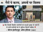 मॉडर्ना, फाइजर पर करम तो हम पर सितम क्यों; अदार पूनावाला ने कहा- हम पर भी रहम करे सरकार देश,National - Dainik Bhaskar