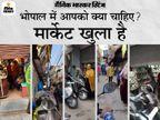 पुराने भोपाल में दुकानों तक दलाल पहुंचाते हैं ग्राहक; खरीदारी के बाद 50 रुपए में सुरक्षित बाहर कराने की भी गारंटी, कैमरों से पुलिस पर नजर|भोपाल,Bhopal - Dainik Bhaskar
