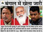 मुकुल रॉय को प्रधानमंत्री ने फोन किया, पत्नी का हालचाल जाना; ममता के भतीजे अभिषेक सेहत जानने अस्पताल तक गए थे|देश,National - Dainik Bhaskar
