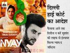 'न्याय:द जस्टिस' के मेकर्स से दिल्ली हाई कोर्ट ने कहा- फैसला आने तक रिलीज रोकें, आदेश नहीं माना तो कोर्ट रोक लगाएगी बॉलीवुड,Bollywood - Dainik Bhaskar
