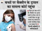 दिल्ली हाईकोर्ट में याचिका- 2 से 18 साल के बच्चों पर कोवैक्सीन का ट्रायल नरसंहार जैसा, तुरंत रोका जाए ट्रायल देश,National - Dainik Bhaskar