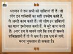 खुद को सर्वश्रेष्ठ समझना अहंकार है, इससे बचें और अपनी शक्तियों का गलत इस्तेमाल न करें|धर्म,Dharm - Dainik Bhaskar