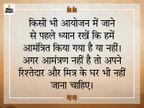 कभी भी बिना बुलाए किसी के घर नहीं जाना चाहिए, वरना अपमानित होना पड़ सकता है|धर्म,Dharm - Dainik Bhaskar