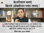 कोरोना से मौत के आंकड़े छिपाने का आरोप लगाया, संबित पात्रा बोले- 34 हजार डेथ सर्टिफिकेट बांटे; मौतें 9 हजार बताईं देश,National - Dainik Bhaskar